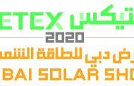 DEWA organises virtual WETEX and Dubai Solar Show from 26-28 October 2020